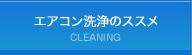 エアコン洗浄のススメ