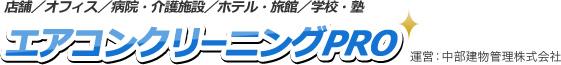 名古屋エアコンクリーニングPRO
